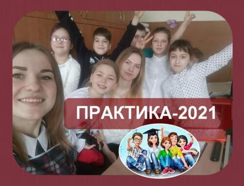 Студенти педагогічного факультету на практиці (2021)