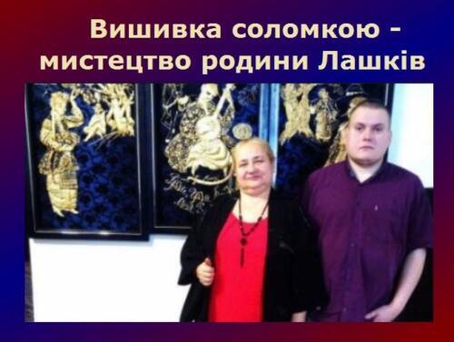 Вишивка соломкою - мистецтво родини Лашків