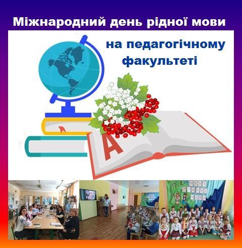 Міжнародний день рідної мови на педагогічному факультеті (2021)